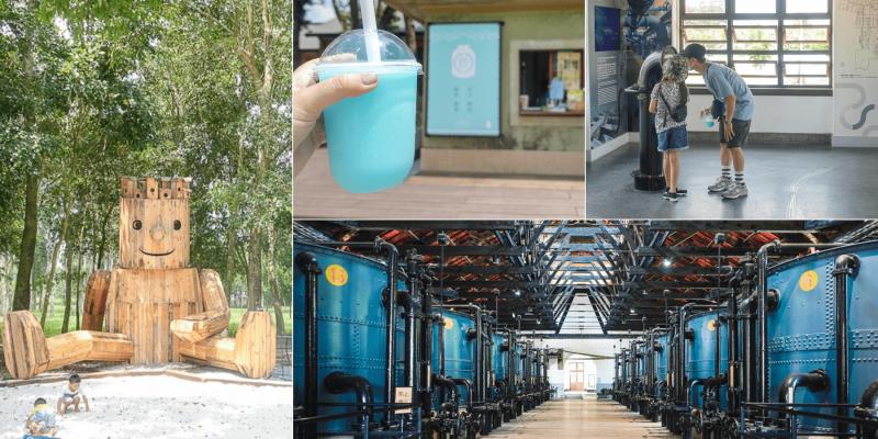 台南景點|山上花園水道博物館,隱藏版打卡點、戲水池及玩沙區,提供完整停車交通資訊、美食推薦。