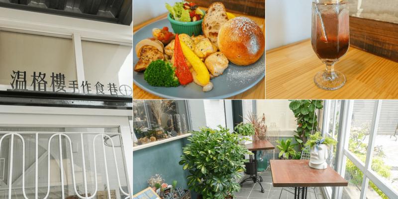 台南北區早午餐 溫格樓,在絕美純白色老屋吃早午餐,適合聚餐聊天,有美味早午餐、義大利麵及飲品。