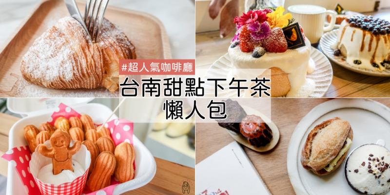 台南甜點下午茶懶人包 收錄台南24家超人氣咖啡廳、美味下午茶甜點,約三五好友一起聚會享受下午茶時光吧!