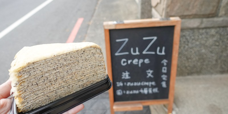 台南東區甜點|Zuzu千層蛋糕,每日秒殺限量販售單片千層蛋糕,另可訂購整顆千層當生日蛋糕喔!
