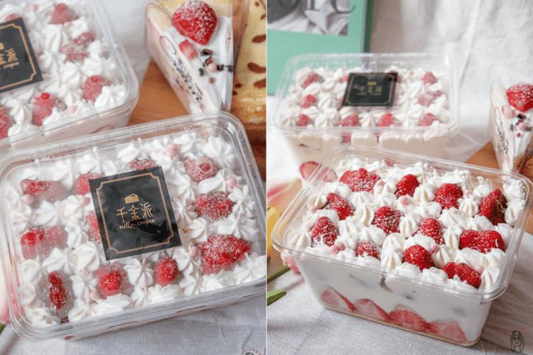台南安平甜點|千金派,台南草莓季必吃!秋冬限定夢幻甜點草莓珠寶盒、千層蛋糕,只賣10月到1月!