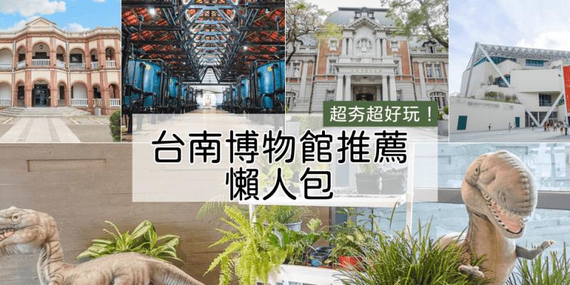 台南博物館懶人包 蒐集台南超夯好玩博物館景點,提供詳細門票、交通資訊,必去親子旅遊景點!