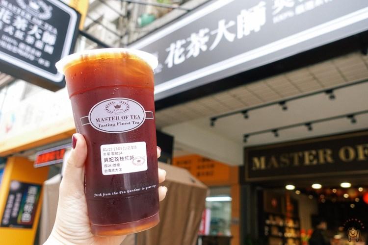 台南東區飲料|花茶大師,成大周邊專售英式紅茶,推薦必喝五種飲品給紅茶控們!門市還有茶包可以購買喔!