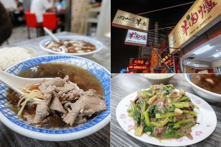 台南東區宵夜 (薛)岡山羊肉,位於東門路,營業至凌晨一點,可免費加湯!團體聚餐推薦吃羊肉爐。