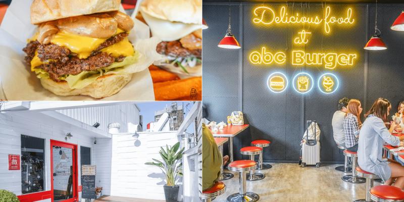 台南中西區美食|ABC Burger,尊王路必訪道地美式漢堡店,激推銷魂多汁雙層漢堡肉!