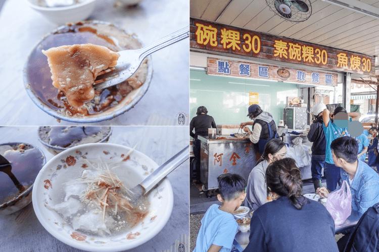 台南中西區美食|阿全碗粿,府前路銅板價$30小吃,在地人難以抗拒的台南老店小吃。