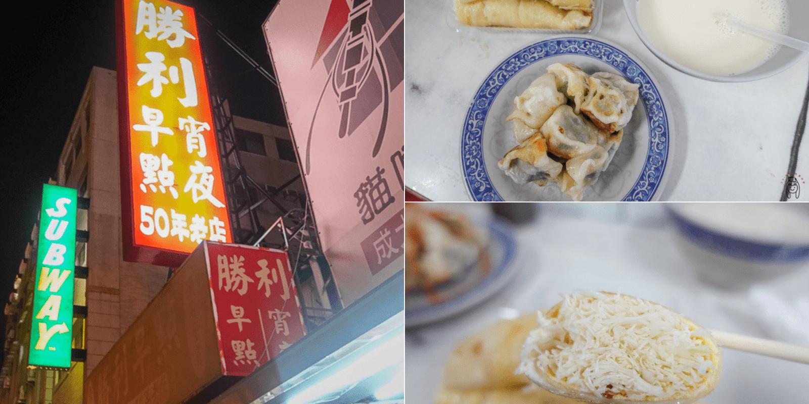 台南東區宵夜   勝利早點,成大學生最愛銅板價宵夜,餐點豐富,大推沙拉蛋餅、吐司跟豆漿。