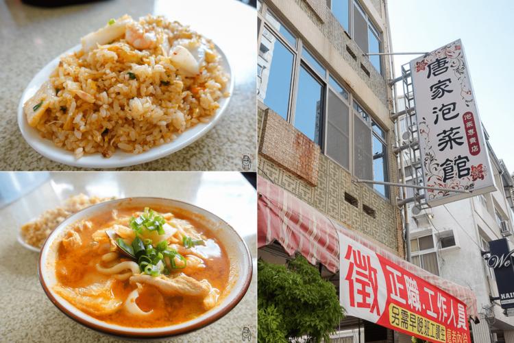 台南東區美食 | 唐家泡菜館,裕農路吃了會上癮泡菜美食,特有台式風味,午晚餐首選!