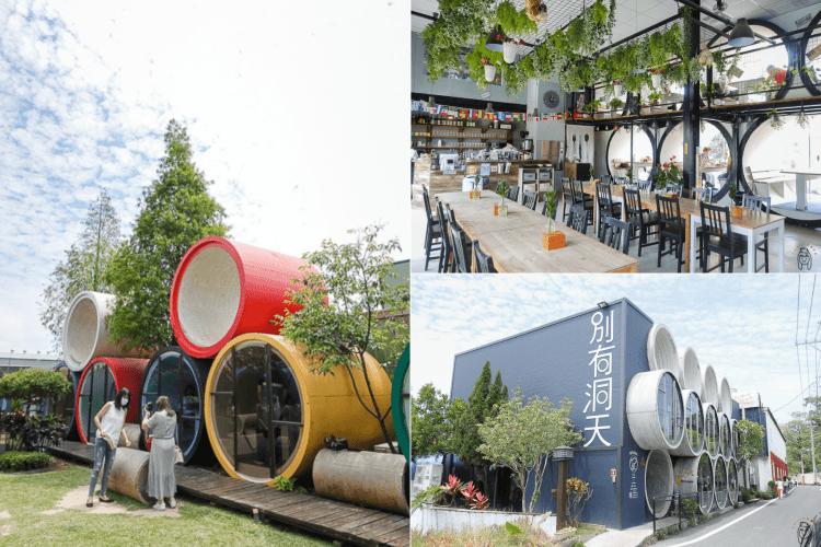 彰化景點 | 別有洞天咖啡館,花壇吸睛水管屋造型主題餐廳,來這裡可享受美味義式料理!