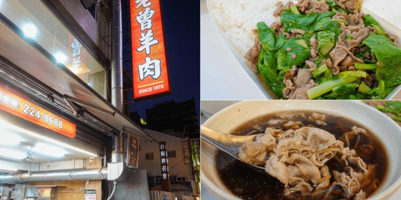 台南中西區美食 老曾羊肉,民族路老字號平價美食,從小吃到大,台南超下飯便當、炒羊肉!