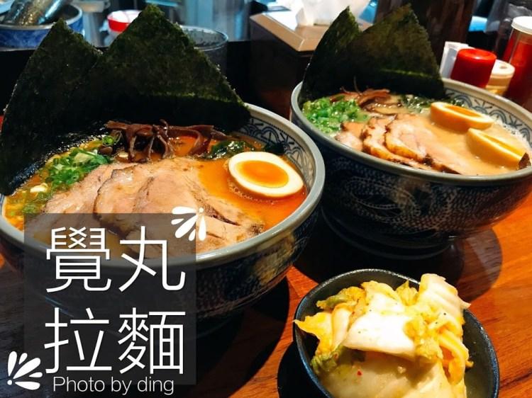 【台南東區】(2018.5.7更新)覺丸拉麵,將拉麵靈魂表現的淋漓盡致,限量可客製化的美味日式拉麵店
