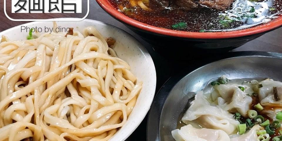 【台南北區】添福麵館,麵條自製俗擱大碗,東西又好吃的古早味麵店