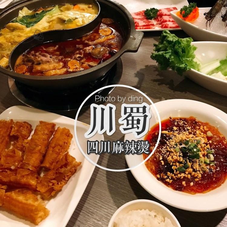 【台南中西區】 川蜀- 四川麻辣燙,擁有獨特鍋底以及高品質食材,冬天必吃宵夜麻辣鍋