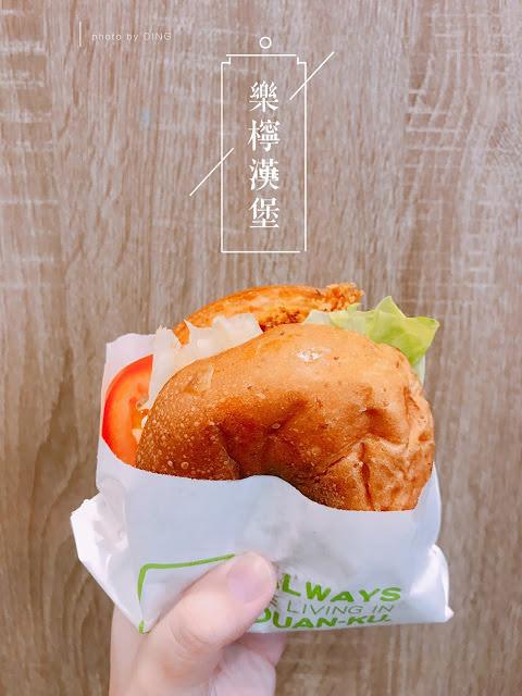 【台南中西區】樂檸漢堡,來自嘉義的簡單不簡單的漢堡