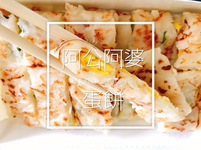 【台南東區】阿公阿婆蛋餅,好吃到想大力推薦古早味CP值超高蛋餅