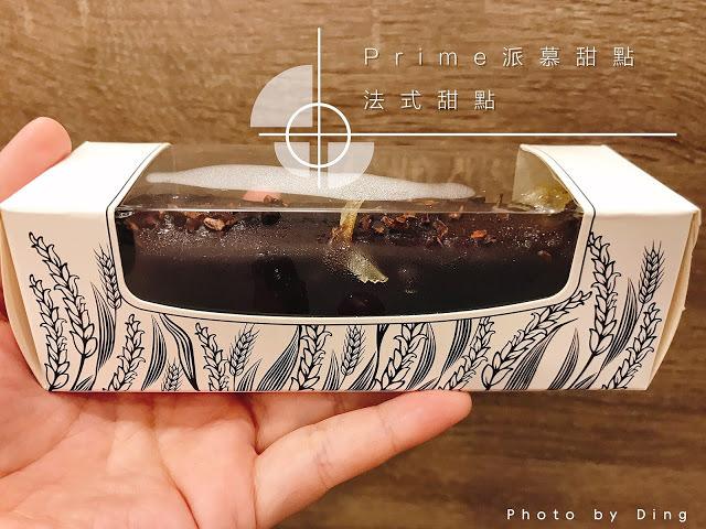 【台南東區】Prime派慕 ‧ 流浪甜點,讓人忘卻理智的巧克力甜點