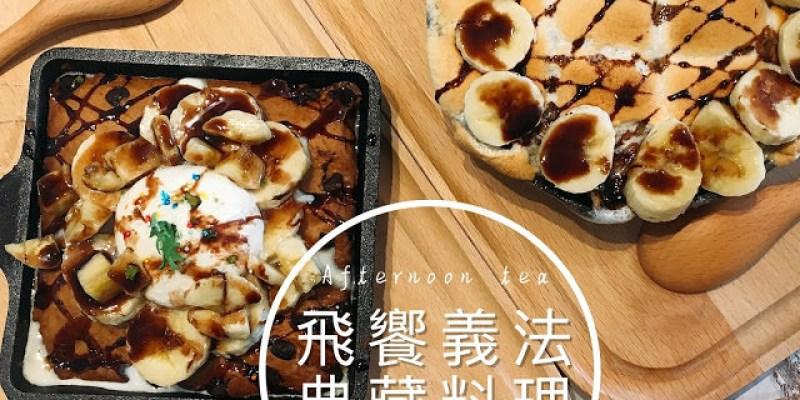 【台南東區】飛饗義法典藏料理,找一天來享受貴婦般的下午茶吧~