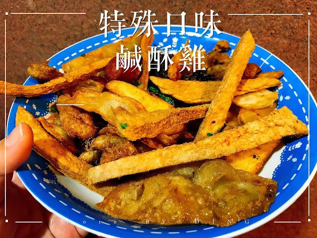 【台南東區】特殊口味鹹酥雞,在地居民不想讓太多人知道的隱藏美食