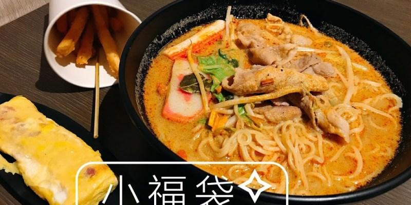 【台南中西區】小福袋著走美食,時常一位難求擁有超高CP值套餐及叻沙麵