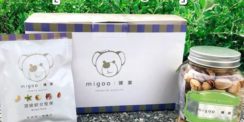 【宅配團購美食】彌菓migoo,推薦低溫烘培的頂級堅果禮盒,大家絕對會喜歡的伴手禮