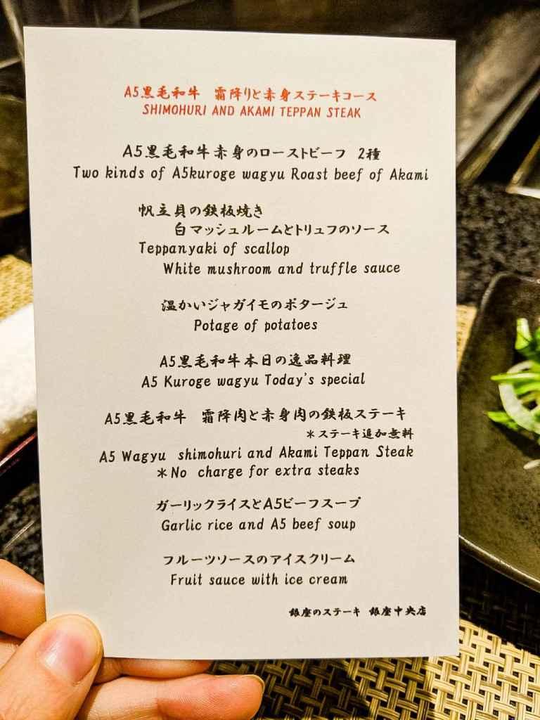 Ginza Steak Menu