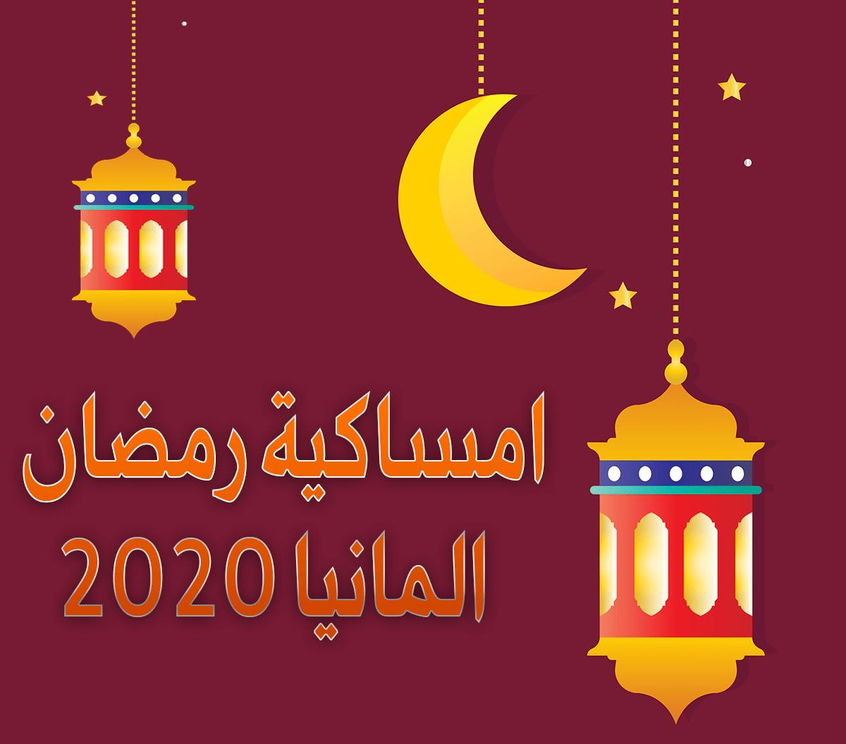 امساكية رمضان هامبورغ المانيا 2020