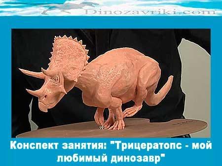 """Конспект занятия по творчеству с детьми дошкольного возраста """"Трицератопс - мой любимый динозавр"""""""