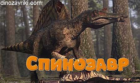 Динозавр с гребнем: спинозавр