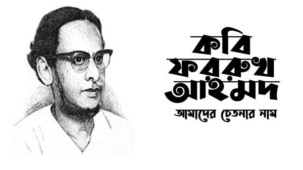ফররুখ আহমদ Farrukh-Ahmad-dinratri.net