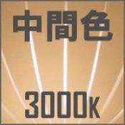 電球,中間色,3000k
