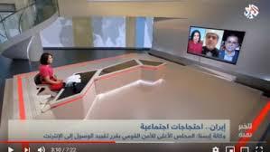 تصویر از مصاحبه با تلویزویون العربی الیوم مورخ ۱۷ نوامبر ۲۰۱۹ درباره اشوب های اخیر در ایران