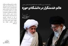 تصویر از آیتالله خامنهای چه نسبتی با رنج مردم دارد؟