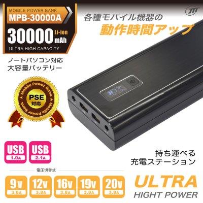 MPB-30000A