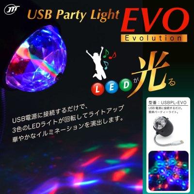 USBPL-EVO
