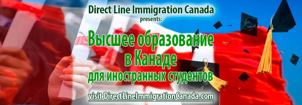 Среднее специальное и Высшее образование в Канаде для иностранных студентов