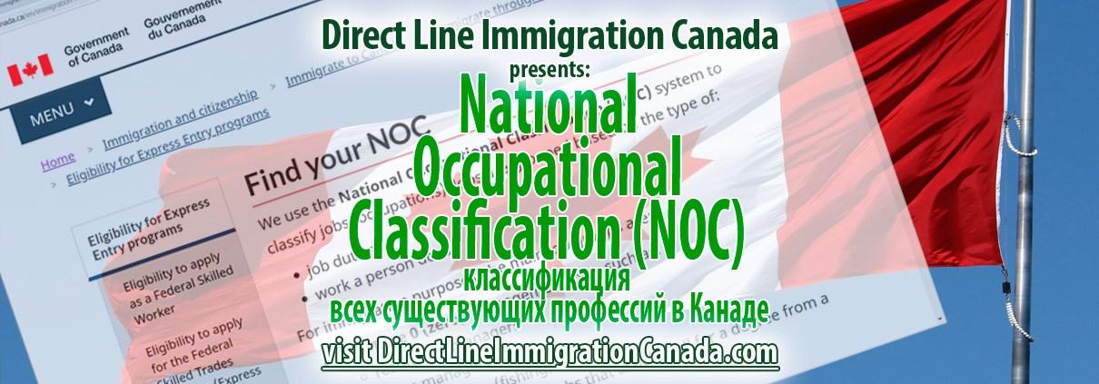 National Occupational Classification (NOC) – классификация всех существующих профессий в Канаде