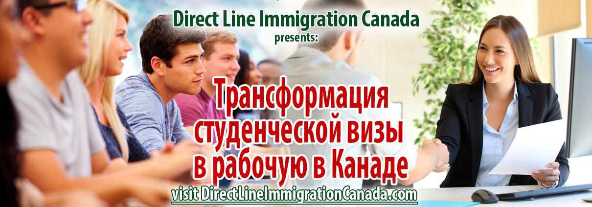Трансформация студенческой визы в рабочую после окончания учебного заведения в Канаде