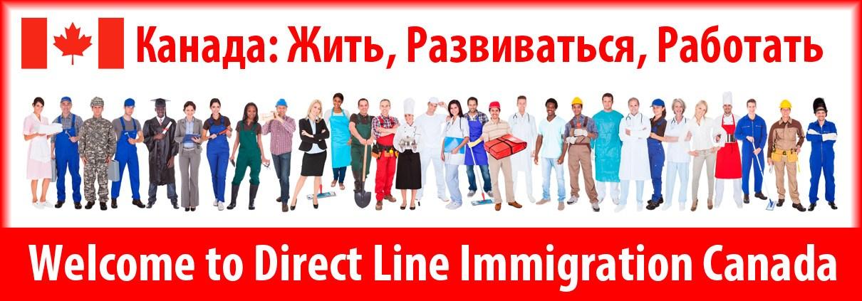 Иммиграция в Канаду: Жить, развиваться, работать