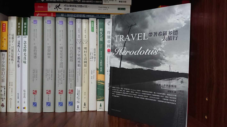 書-遊記-旅行報導-帶著希羅多德去旅行
