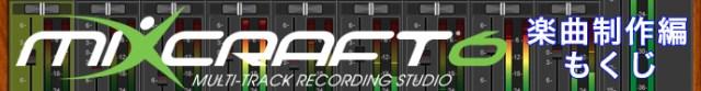 【連載もくじ楽曲制作編】Mixcraft 6で音と映像をミックス!