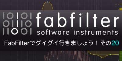 FabFilter連載大バナー