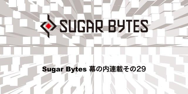 Sugar Bytes連載大バナー
