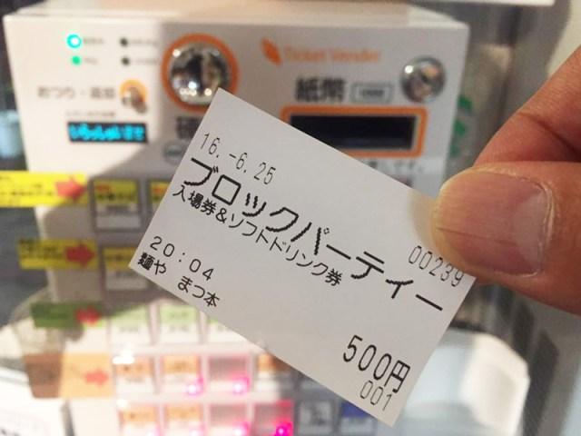 160627_ramen_ticket