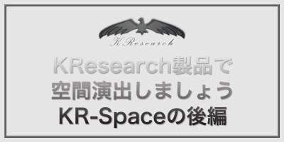 KResearch連載大バナー