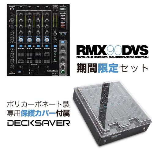 期間限定:専用Decksaver保護カバーセット!
