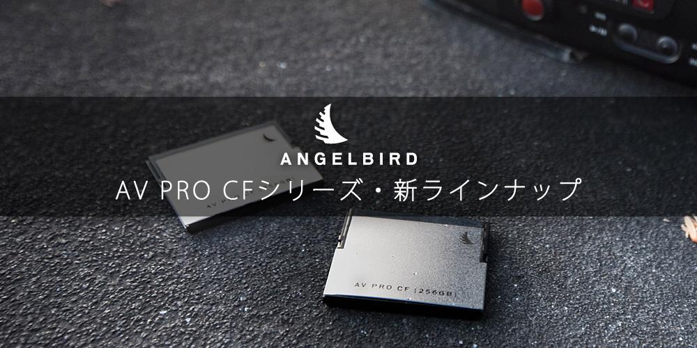 Angelbird「AV PRO CF」新ラインナップ発売のお知らせ