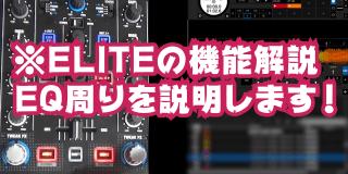 【DJ連載-114-】Reloop ELITEの機能解説 その1!
