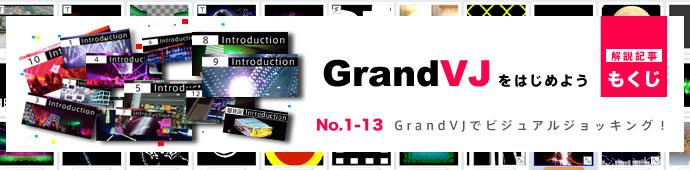 【連載もくじ】GrandVJでビジュアルジョッキング!