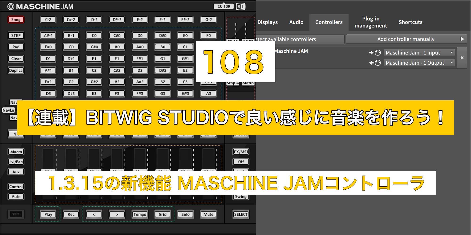 【連載】BITWIG STUDIOで良い感じに音楽を作ろう!【108】