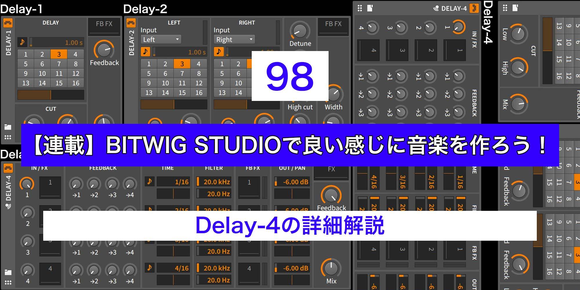 【連載】BITWIG STUDIOで良い感じに音楽を作ろう!【98】